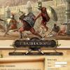 Браузерная Игра Гладиаторы онлайн