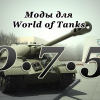 Типы модов для World of Tanks