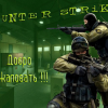 Counter-Strike — Баллистический щит